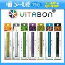 「メール便送料無料」「ビタミン水蒸気スティック」「電子タバコ」VITABON(ビタボン) 【smtb-s】