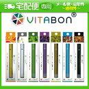 【ビタミン水蒸気スティック】【電子タバコ】VITABON(ビタボン)-ビタミン&6種フレーバーの水蒸気スティック。ファッショナブルなデザインで様々なシーンで愛されています。