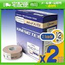 「2,000円ポッキリ!」「ボックスタイプ」キネシオテックス(2.5cmx5mx12巻入)(KINESIO TEX)x2箱セット
