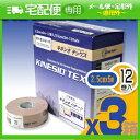 「3,000円ポッキリ!」「ボックスタイプ」キネシオテックス(2.5cmx5mx12巻入)(KINESIO TEX)x3箱セット