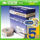 「5,000円ポッキリ!」「ボックスタイプ」キネシオテックス(2.5cmx5mx12巻入)(KINESIO TEX)x5箱セット