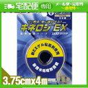 「筋肉サポートテープ」「撥水タイプ」ニトリート キネロジEX 3.75cmx4mx1巻 (NKEXBP-37) ブリスタータイプ
