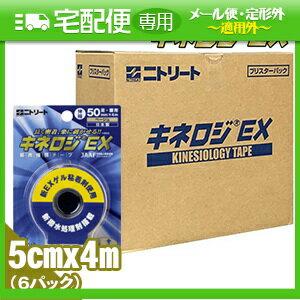 「人気の5cm!」「筋肉サポートテープ」「撥水タイプ」ニトリート キネロジEX 5cmx4mx6巻 ベージュ (NKEXBP-50) ブリスタータイプ 長時間の貼付や重ね張り可能のキネシオロジーテープと肌に優しい優肌キネシオロジーテープの優れた部分を取り入れて開発された新タイプ