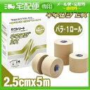 「筋肉サポートテープ」「撥水タイプ」ニトリート キネロジEX 2.5cmx5mx1巻(NKEX-25)