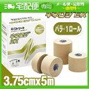 「筋肉サポートテープ」「撥水タイプ」ニトリート キネロジEX 3.75cmx5mx1巻(NKEX-37)