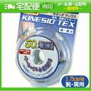 「ブリスタータイプ」「腕・肩用」キネシオテックス(KINESIO TEX) 3.75cmx4mx1巻入