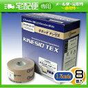 「ボックスタイプ」キネシオテックス(3.75cmx5mx8巻入)(KINESIO TEX)