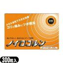 ☆「家庭用貼付型接触粒」ノイロコルン 金粒(透明テープ+金粒300粒入)(SK-301A)