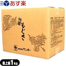「あす楽対応商品」「正規代理店」サンポー 業務用 温灸用もぐさC(温灸もぐさ)1kg(レギュラー)(SO-129)