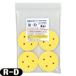 「ネコポス送料無料」「干渉・吸引・低周波用スポンジ」 丸型スポンジ R-D 丸型 RD 4個入 63x15mm (SE-451D) - 優れた吸水性と優しい肌触りの、植物性セルローススポンジを使用しています。【smtb-s】