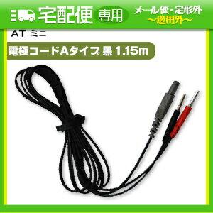 「伊藤超短波」「AT-miniII(AT-mini2)用・オプション品」(1)電極コード[Aタイプ・黒](1.15m)1本