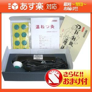 「あす楽対応商品」「火を使わない電子のお灸」電子温ねつ灸(SO-230)+さらに選べるおまけ付【HLS_DU】【smtb-s】