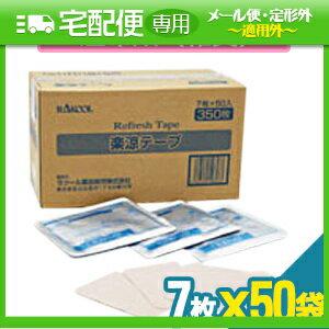 「貼付型リフレッシュテープ」ラクール薬品 楽涼テープ 7x10cm 7枚入り x50袋(合計350枚) 1ケース売...