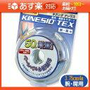 「あす楽対応商品」「ブリスタータイプ」「腕・肩用」キネシオテックス(KINESIO TEX) 3.75cmx4mx1巻入