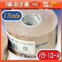 「あす楽対応商品」「1ロール」キネシオテックス(KINESIO TEX) 3.75cmx5m
