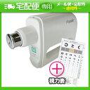 「視力回復装置・超音波治療器」「futawa-sonic」「F-son...