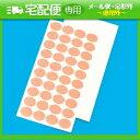 ☆ユニコトーイバン40N(裏面穴無し)替え絆創膏 1袋(20枚X25シート)