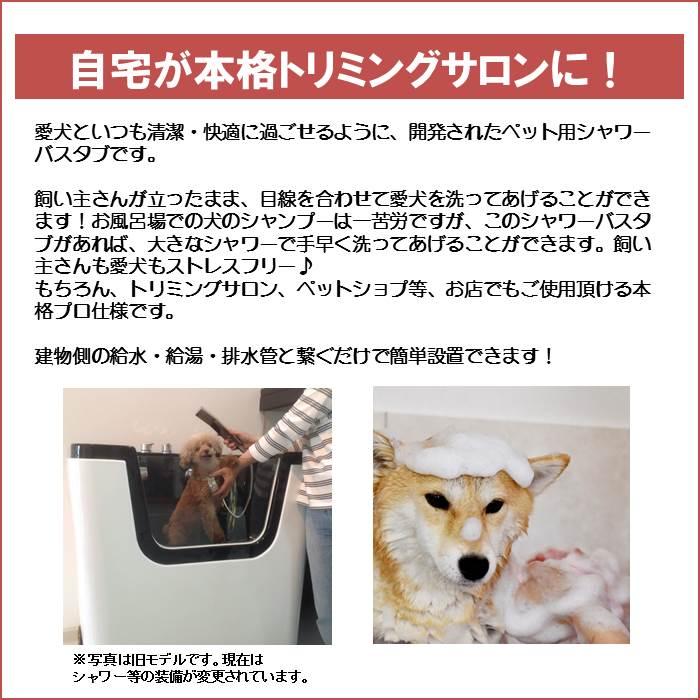 ペット用シャワーバスタブP-02(大)ペットバスタブ小型犬中型犬小動物ペット専用シャワースペース&お風呂ドッグバストリミングサロンプロ仕様