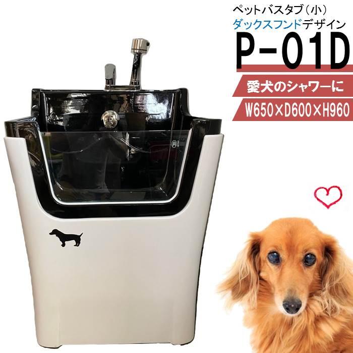 ペット用シャワーバスタブP-01D(ダックスフンド)ペットバスタブ小型犬猫小動物ペット専用シャワースペースお風呂ドッグバストリミングサロン