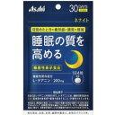 【送料無料】 ネナイト(30日分) 120粒 【機能性表示食品】1袋