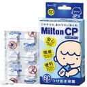 【送料無料】杏林製薬 Milton CP ミルトン チャイルドプルーフ 60錠入 × 1箱 【一度開封後、外箱をたたんで再梱包いたします】