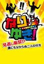 なりゆき! #3/#4【動画配信】