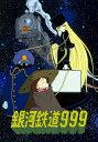 楽天SHOWTIMEで買える「銀河鉄道999 第10話 トレーダー分岐点(後編)【動画配信】」の画像です。価格は108円になります。