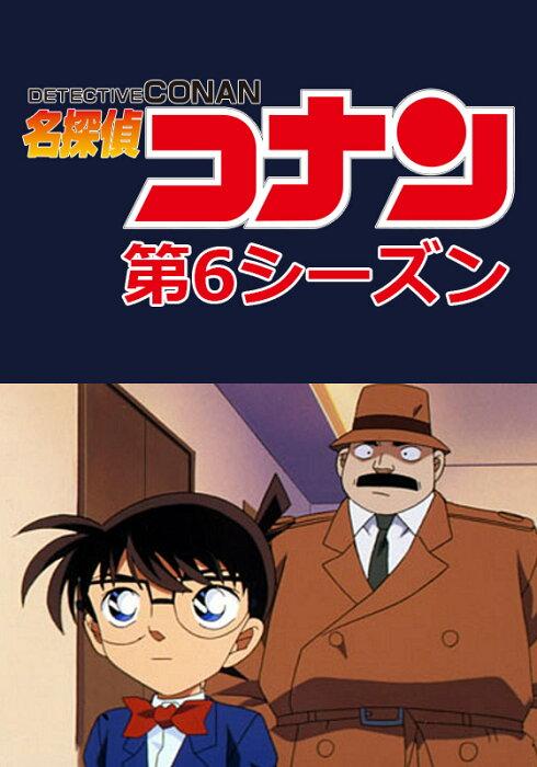 名探偵コナン 第6シーズン 第235話 密室のワインセラー【動画配信】