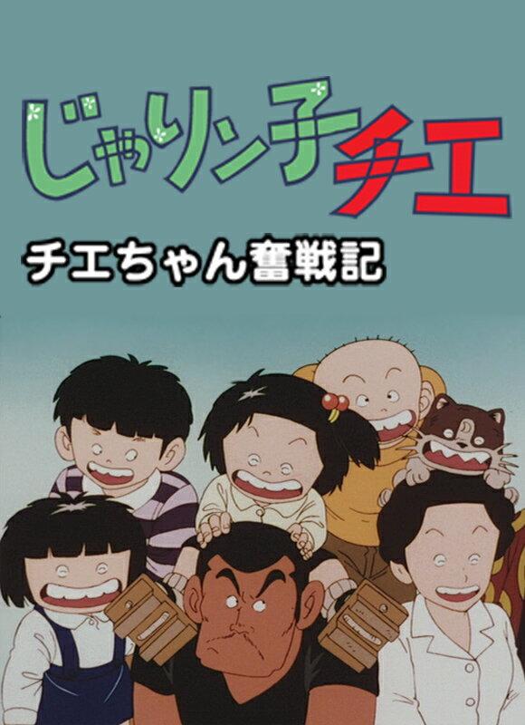 チエちゃん奮戦記 じゃりン子チエ 第13話 地獄のバースディ【動画配信】