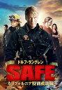 セイフ/SAFE -カリフォルニ...
