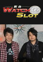 新台WATCH@SLOT #50...