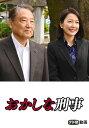 おかしな刑事【テレ朝動画】 #10(2013/6/22放送)【動画配信】