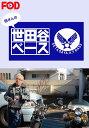 所さんの世田谷ベース【FOD】 ...