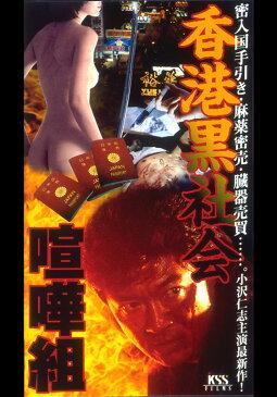 香港黒社会 喧嘩組【動画配信】