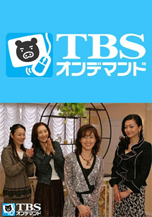 いい女【TBSオンデマンド】 第21回 白紙の離婚届【動画配信】
