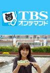 青木裕子の日本全国駅弁選手権〜阿蘇高原線〜【TBSオンデマンド】【動画配信】