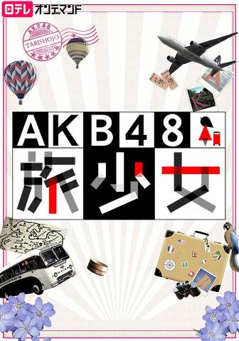 AKB48 旅少女【日テレOD】 #7 NGT48に移籍した北原と新潟をドライブの旅【動画配信】