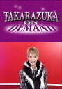 TAKARAZUKA NEWS Pick Up #259「ゲストコーナー 凰稀かなめ 」〜2012年1月より〜【動画配信】