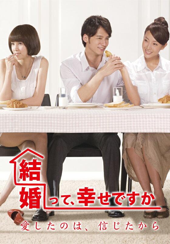 結婚って、幸せですか 第12話 「浮気の汚れは洗って落とせる?」【動画配信】