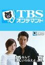愛なんていらねえよ、夏【TBSオ...