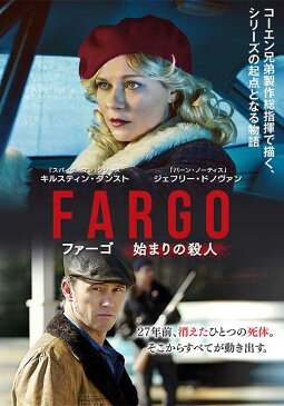 ファーゴ/FARGO 始まりの殺人 シーズン2 第10話 振り出し【動画配信】