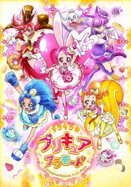 キラキラ☆プリキュアアラモード 第47話 大好きをとりもどせ!キュアペコリンできあがり!【動画配信】