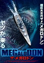 MEGALODON ザ・メガロドン【動画配信】