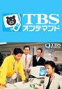 ボクの就職【TBSオンデマンド】 第6話 あゝ自社製品【動画配信】