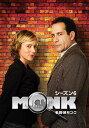 名探偵モンク シーズン6 第4話...