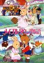 楽天SHOWTIMEで買える「メイプルタウン物語 第11話 お菓子の家の約束【動画配信】」の画像です。価格は108円になります。