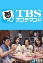 想い出づくり。【TBSオンデマンド】 第1話 女ともだちのスタート。【動画配信】 - 楽天SHOWTIME