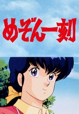 めぞん一刻 デジタルリマスター版 第2シーズン #90 響子さん引退!一刻館は遠い想い出?【動画配信】
