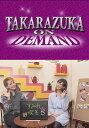 TAKARAZUKA NEWS Pick Up 「Sumire Cafe 星組89期「夢咲ねね・壱城あずさ」」〜2014年3月より〜【動画配信】