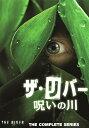 ザ・リバー〜呪いの川 第6話 博...